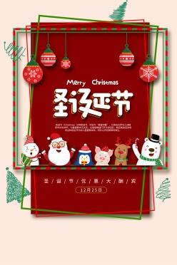 圣誕節優惠大酬賓宣傳單