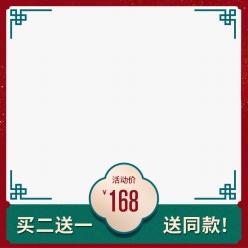 中國風淘寶主圖邊框PSD分層素材