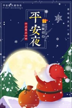 平安夜圣誕老人海報PSD素材