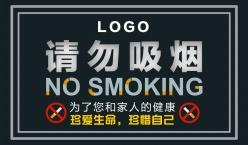 請勿吸煙溫馨提示PSD模板