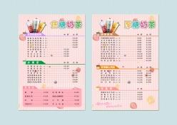 小清新奶茶店菜單設計