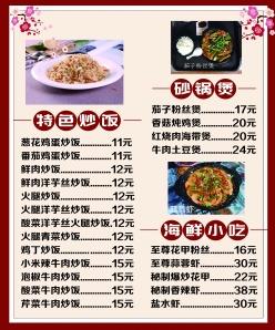 中國風餐飲菜單模板