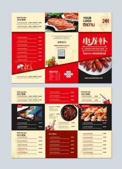 三折頁小龍蝦菜單模板