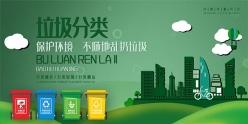 垃圾分類綠色海報PSD素材