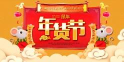 鼠年年貨節公眾號封面配圖設計