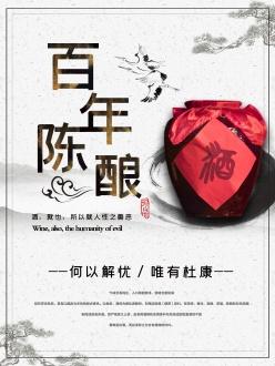 百年陳釀海報設計ps素材