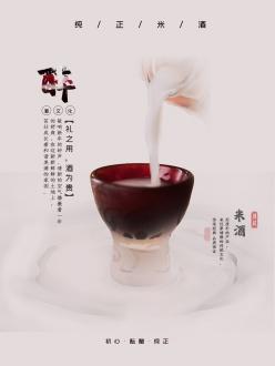 米酒平面海報設計ps源文件