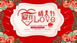爱在情人节公众号封面配图设计