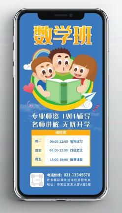兒童補習班手機端海報