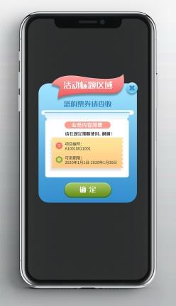 票券彈出窗UI頁面