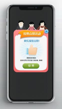 一家人卡通彈出窗UI頁面