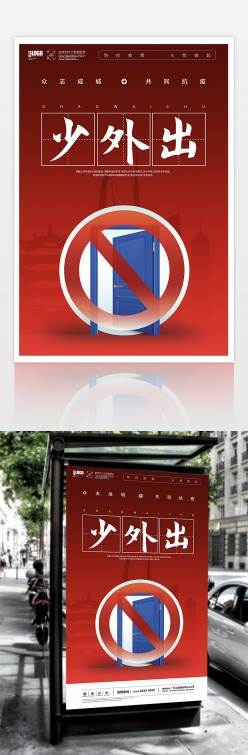 抗擊疫情海報標語設計