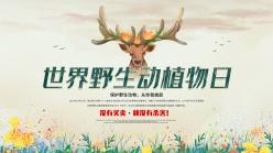 世界野生動植物日宣傳海報設計