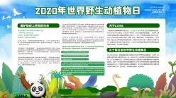 2020年世界野生動植物日宣傳欄設計