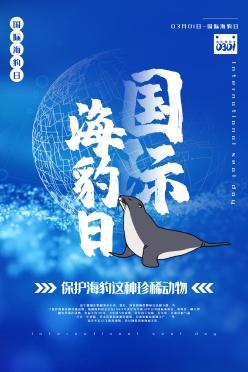 國際海豹日海報設計