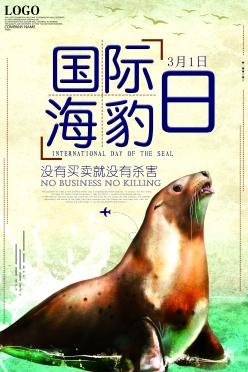 國際海豹日主題海報設計