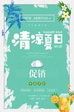 清凉夏日促销宣传单