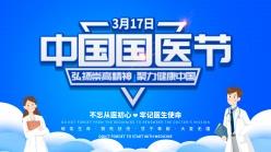 中國國醫節海報PSD素材
