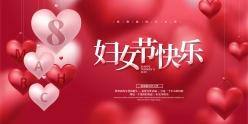 婦女節快樂展板海報設計
