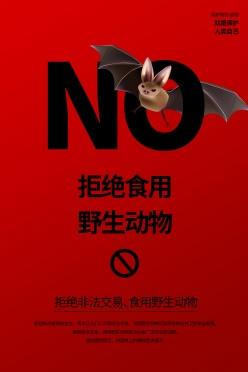 拒絕非法交易食用野生動物海報