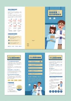 疫情折頁宣傳冊模板PSD