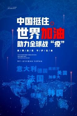 中國助力全球戰疫海報設計素材