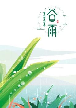 谷雨中國傳統節氣海報