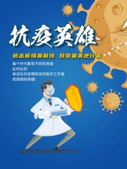 抗疫英雄PSD公益海報設計