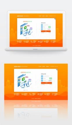 橙色商務企業平臺登錄界面樣機