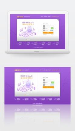 時尚電腦端紫色登錄界面樣機