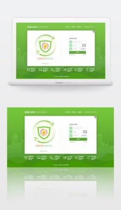 綠色企業平臺登錄界面樣機