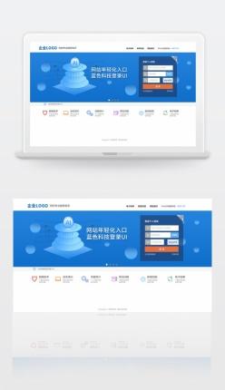 藍色門戶網站登錄界面樣機
