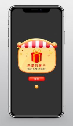 糖果彈出窗手機界面設計