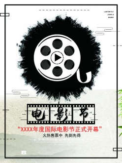 電影節宣傳海報設計