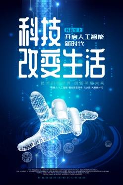 人工智能科技廣告海報設計
