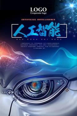 人工智能PSD宣傳單海報