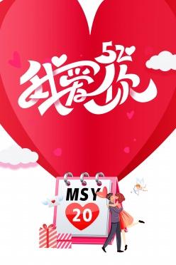 520我愛你PSD宣傳海報