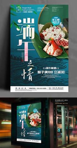 端午節粽子促銷廣告箱海報