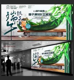 端午節粽子促銷展板海報