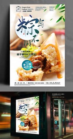 端午節粽子促銷宣傳單