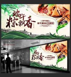 端午粽飄香宣傳海報模板