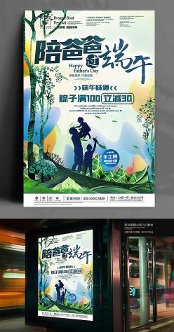 端午節粽子促銷活動海報