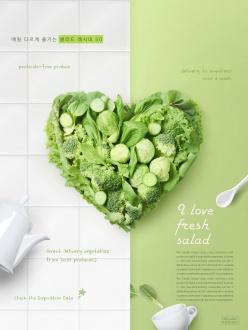 綠色健康飲食宣傳海報