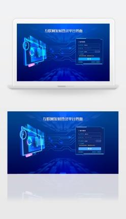 互聯網發展藍色登錄界面