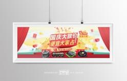 電烤爐國慶活動banner效果圖