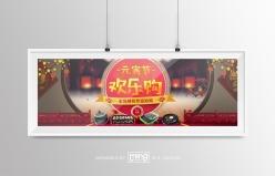 电烤炉元宵节欢乐购banner效果图