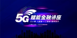 5G金融講座PSD科技風海報