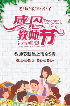 感恩教師節活動海報設計