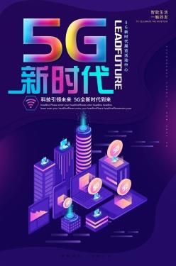 5G新時代科技風海報設計