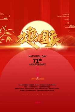 歡度國慶節71周年慶海報